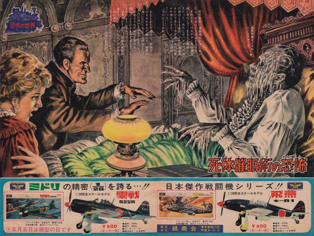 Weekly Shōnen Magazine, 1969